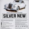 Средство для бесконтактной мойки автомобилей SILVER NEW