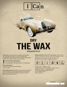 Купить жидкий воск- THE WAX