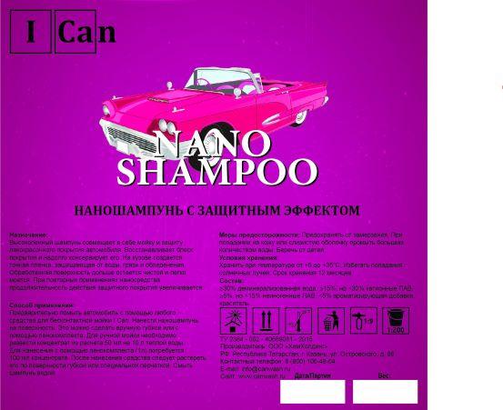 Купить - наношампунь для авто