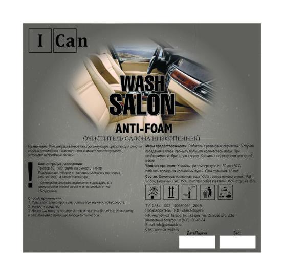 Купить очиститель салона низконенный от I Can Salon ANTI